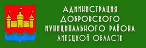 Администрация Добровского муниципального района
