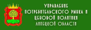 Управление потребительского ранка и ценовой политики Липецкой области